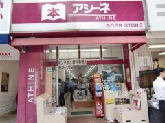アシーネ 江坂本店