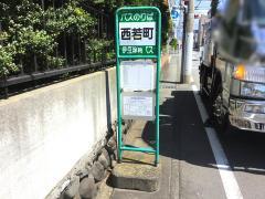 「西若町」バス停留所