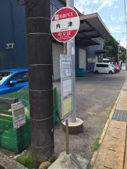 「内津」バス停留所