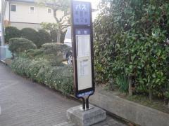 「古町(熊本市二本木)」バス停留所