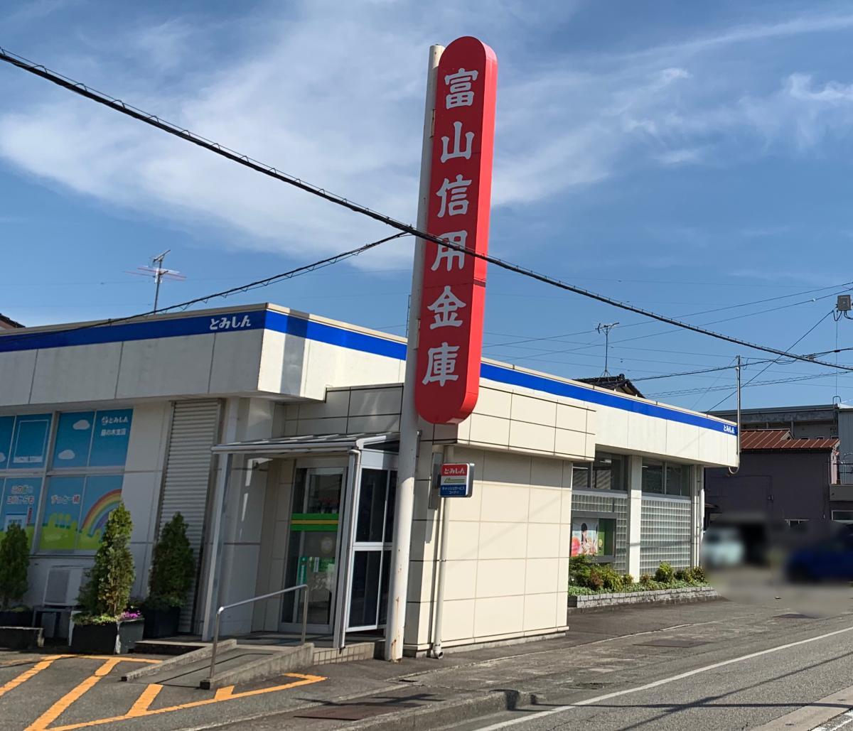 富山信用金庫 藤の木支店