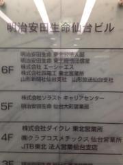 山形放送仙台支社