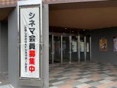 大川シネマホール