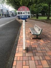 「霧島4丁目」バス停留所