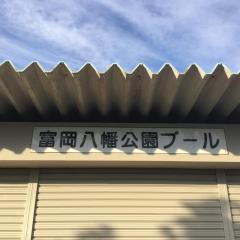富岡八幡公園プール