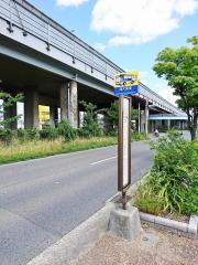 「西大塚南」バス停留所