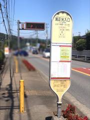 「清正光入口」バス停留所