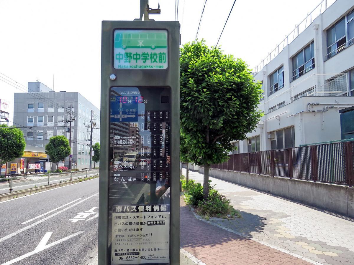 中野中学校前停留所