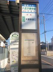 「八王子庚申堂」バス停留所