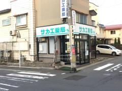 サカエ薬局笹森店