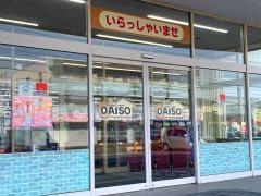 ザ・ダイソー 三郷鷹野店