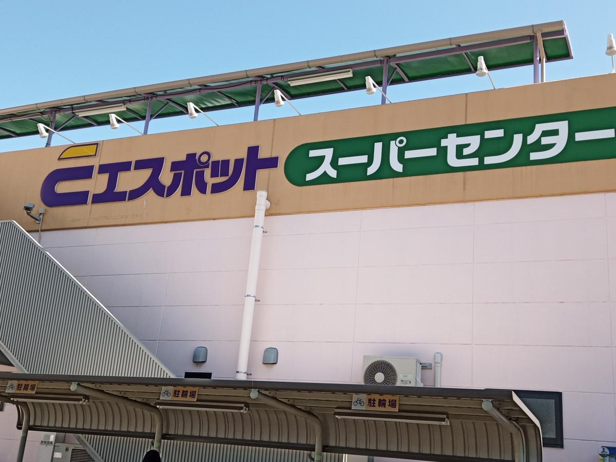 エスポット富士松岡店