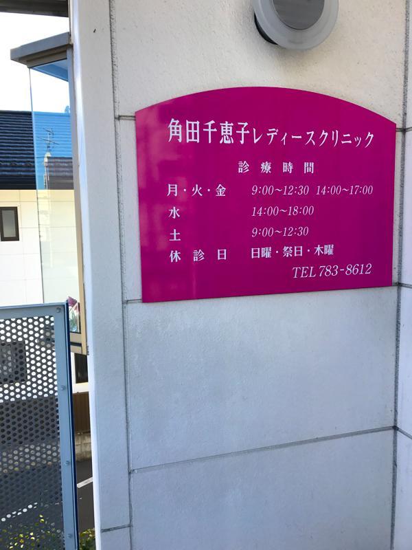 角田 千恵子 レディース クリニック