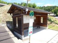 「西山」バス停留所