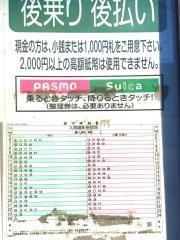 「下藤沢」バス停留所