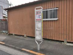「成隣小学校」バス停留所