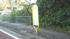 「前垣」バス停留所