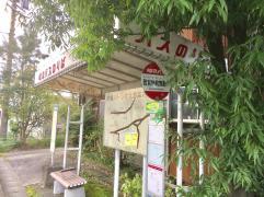 「若宮地前無動寺」バス停留所