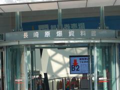 長崎原爆資料館