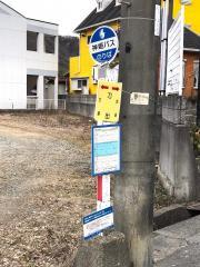 「刀出」バス停留所