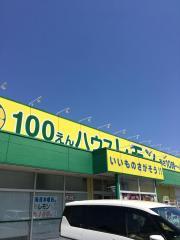 100円ハウスレモン入野店