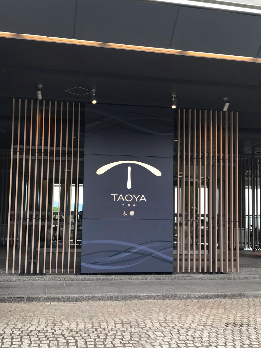 大 江戸 温泉 taoya