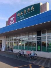 明林堂書店 光店