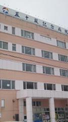 五十嵐記念病院