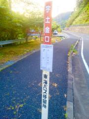 「宇土金口」バス停留所