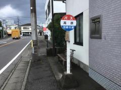「高原」バス停留所