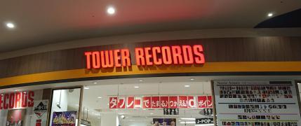 TOWER RECORDS盛岡店