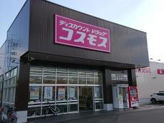 ディスカウントドラッグコスモス 薮田西店
