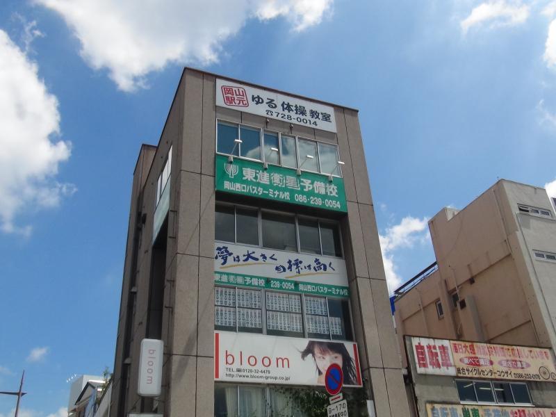 「東進 岡山」の画像検索結果