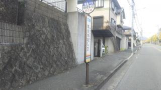 「間谷住宅入口」バス停留所