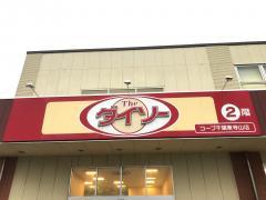 ザ・ダイソー コープ千葉東寺山店