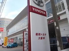 福岡トヨタ自動車久留米店