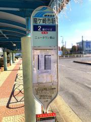 「佐貫駅」バス停留所