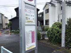 「大谷日生住宅前」バス停留所