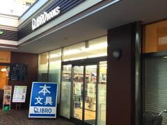 リブロ エミオ富士見台店