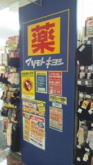 マツモトキヨシ 青森駅ビルラビナ店