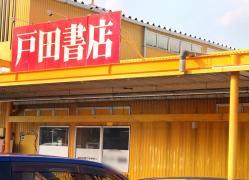 戸田書店 榛名店