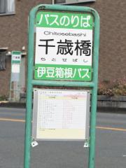 「千歳橋」バス停留所