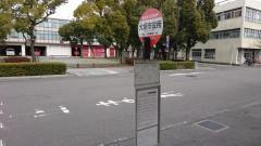 「大垣市役所」バス停留所