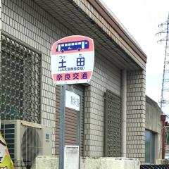 「土田」バス停留所