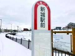 「新城駅前」バス停留所