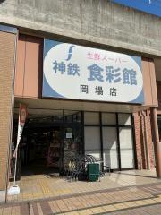 神鉄食彩館岡場店