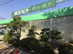 新和ゴルフセンター