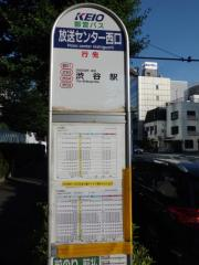 「放送センター西口」バス停留所