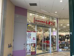 ファッションセンターしまむら 岩国店