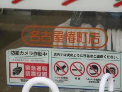 セブンイレブン 名古屋椿町店